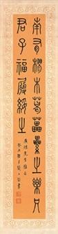 书法中堂 (一轴) by qian dajun