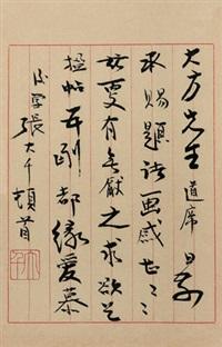 张大千 行书手札 by zhang daqian