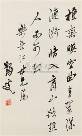 行书五言诗 calligraphy by ma yifu