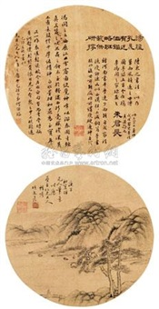 山水 (2 works; various sizes) by xiang wenyan