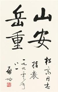 行书题句 by qi gong