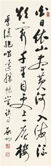 行草王之涣诗 by qi gong