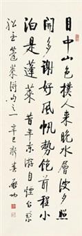 行书自作诗 by qi gong