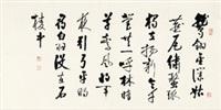 行书唐诗 by qi gong