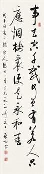 行书宋人诗 by qi gong