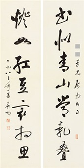草书七言联 立轴 纸本 by qi gong