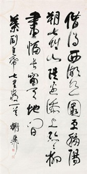 行书七言诗 by xie zhiliu