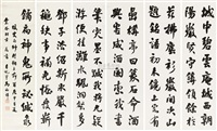 行书 (calligraphy)(6 works) by ma fuxiang