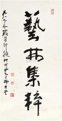 行书艺林集萃 by li keran
