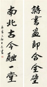 行书七言联 (couplet) by liu dawei