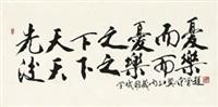 行书范仲淹句 by fan zeng