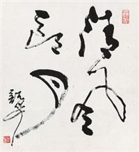 清风朗月 by zhou shaohua