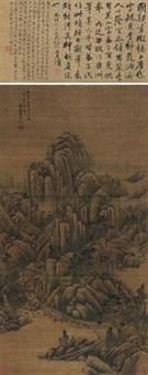 山静日长 by tang dai