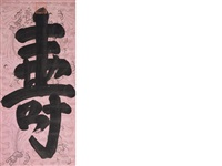 calligraphy - shou by empress dowager cixi