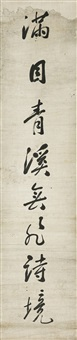 chinese scroll calligraphy couplet by wang shouren