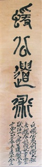 calligraphy by wu changshuo