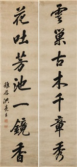 couplet in running script calligraphy by hong liangji