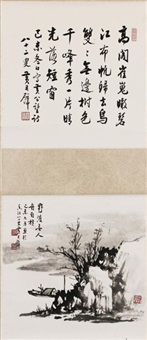 landscape and calligraphy (2 works) by huang junbi