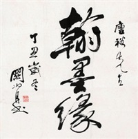 """行书""""翰墨缘"""" by guan shanyue"""