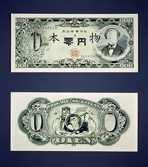 the great japanese zero-yen note by genpei akasegawa