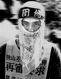 demonstrator (narita, 1982) by chris marker