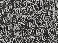 meditation 7 (detail) by zheng xuewu