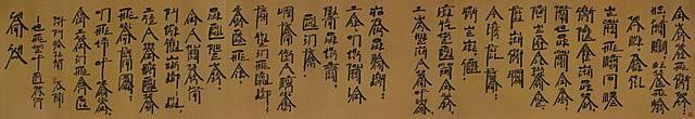 qin yuan chun.chang sha by xu bing