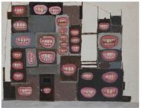 mouth (sold) by scott daniel ellison