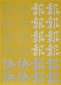 untitled - chinatown ii by chryssa