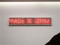 made in china by sui jianguo