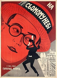 seventh heaven (with harold lloyd) by unknown