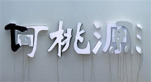 he taoyuan by an he