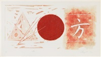 star leg (2nd state) by james rosenquist
