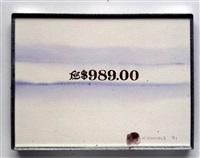 for $989.00 by edward kienholz